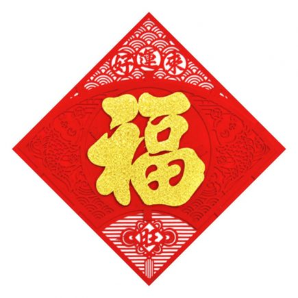 Abtibild cu simbolul FUK si nodul mistic